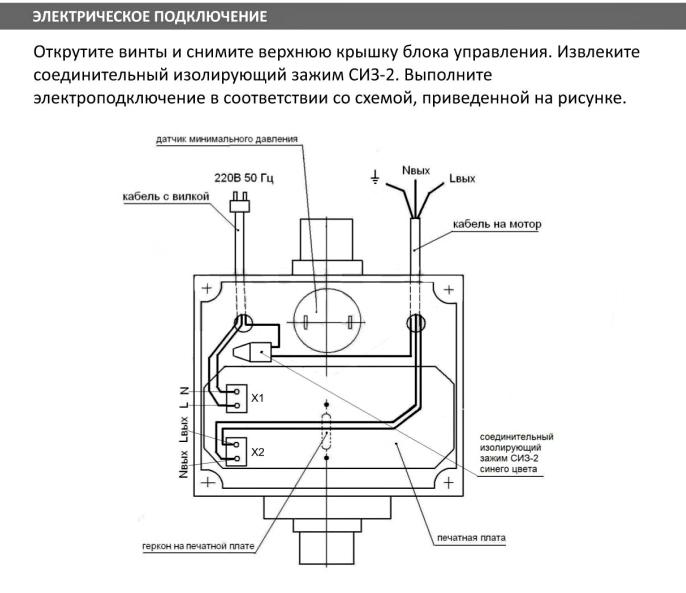 схема подключения акваробот турби м2
