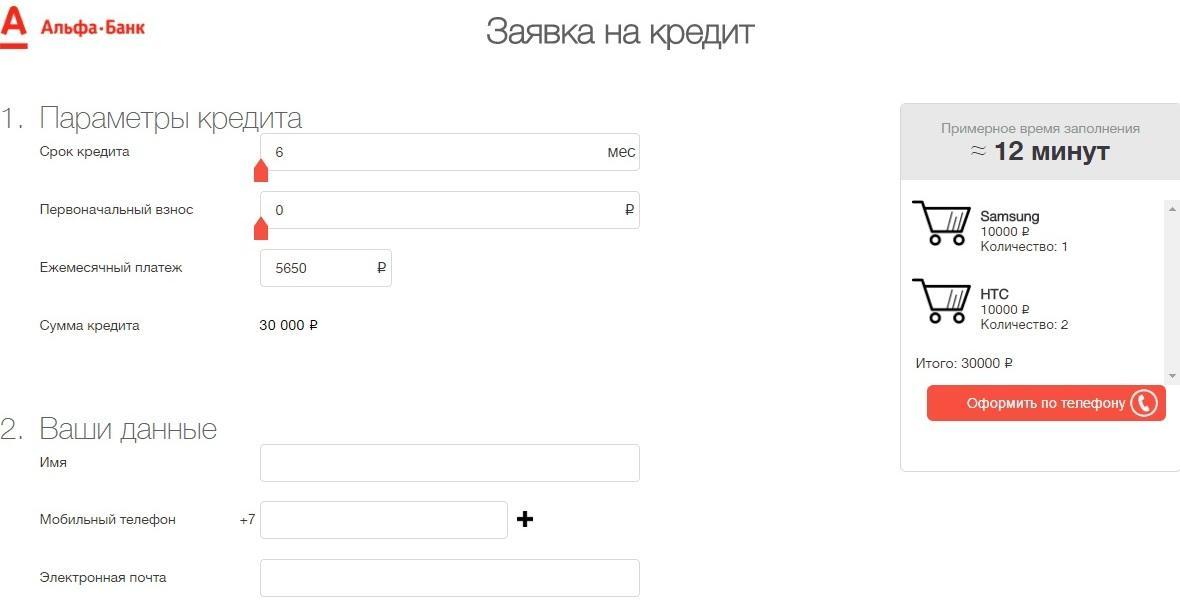 альфа кредит сайт кредитные карты рнкб банк условия