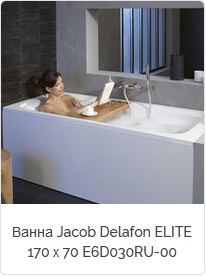 Ванна Jacob Delafon ELITE 170 х 70 E6D030RU-00