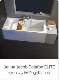 Ванна Jacob Delafon ELITE 170 х 75 E6D031RU-00