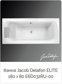 Ванна Jacob Delafon ELITE 180 х 80 E6D032RU-00